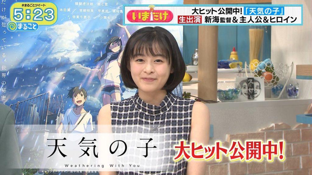 天気の子 ヒロイン 声優 森七菜 ちゃん、ガチで可愛い