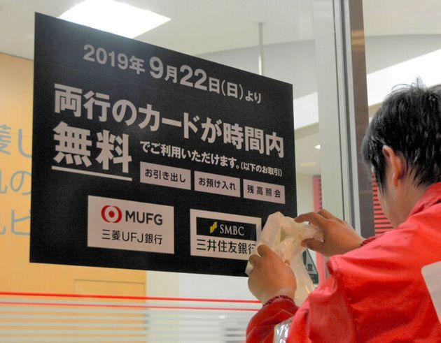 三菱UFJ銀行 三井住友銀行 22日からATM相互利用