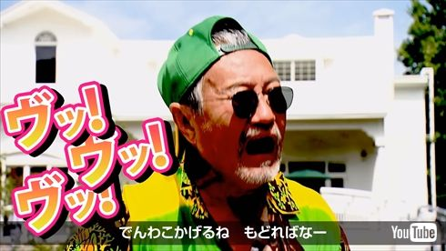 """吉幾三 """"オール津軽弁""""の新方言ラップ「TSUGARU」 何回聴いても分からねえ!"""