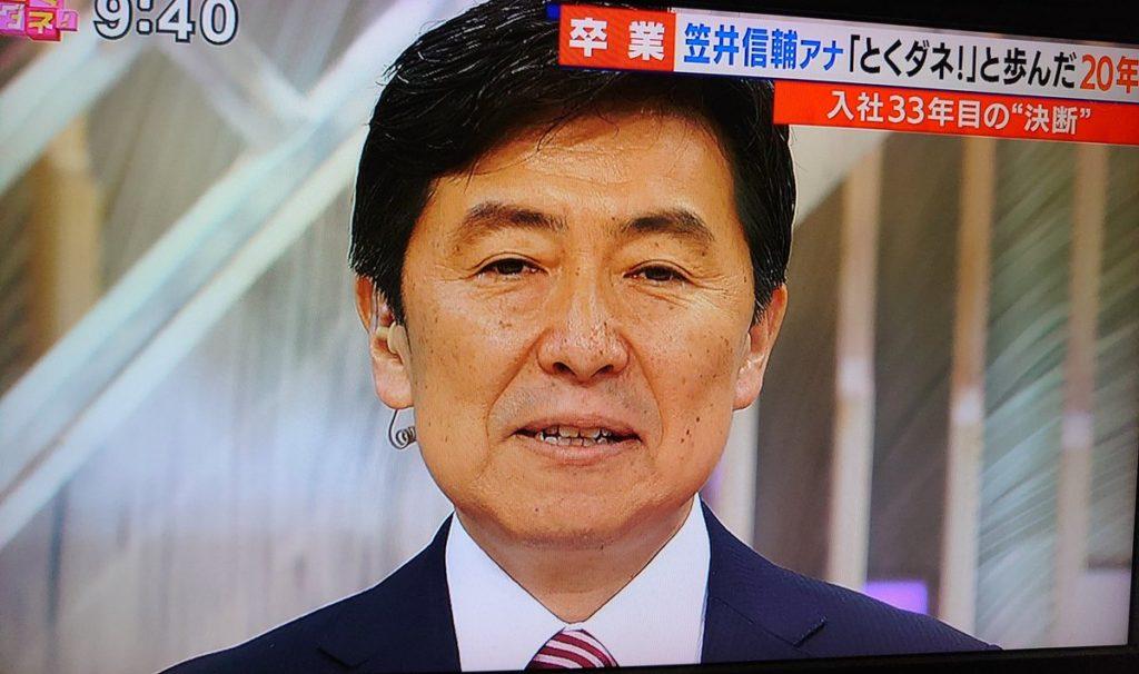 笠井アナ フジ退社 最後の「とくダネ!」出演で涙ぐむ