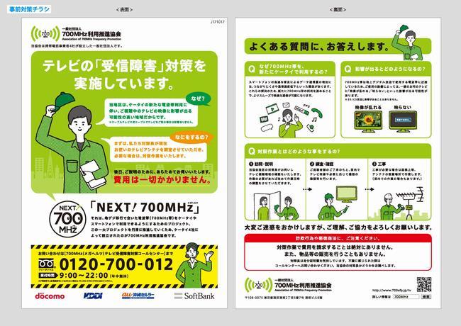 NEXY! 700MHz 利用推進協会 詐欺 じゃない チラシ が入ってた NHK