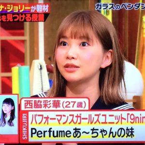Perfume あ~ちゃん の妹 西脇彩華 しくじり は「あ~ちゃんの妹として生まれてしまったこと(笑)」