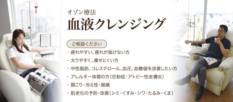 感染症リスク 血液クレンジング は「意味ねえよ」 高須院長が効果を否定