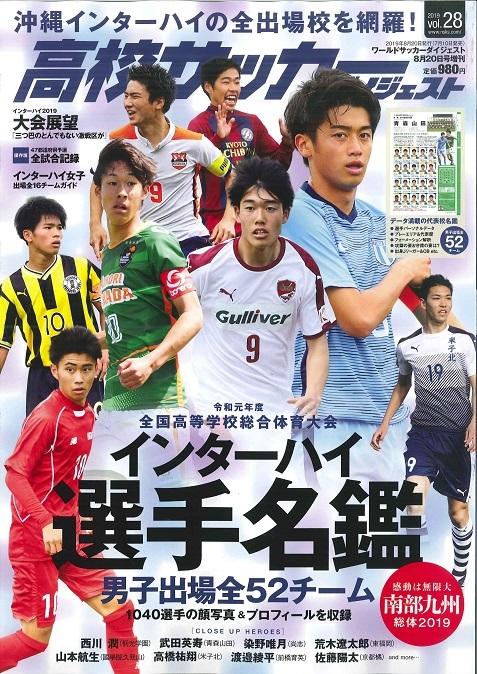 【高校サッカー】日本サッカー協会、留学生の公式戦出場禁止へ!FIFAの制裁が要因か