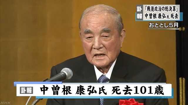中曽根康弘 元首相が死去