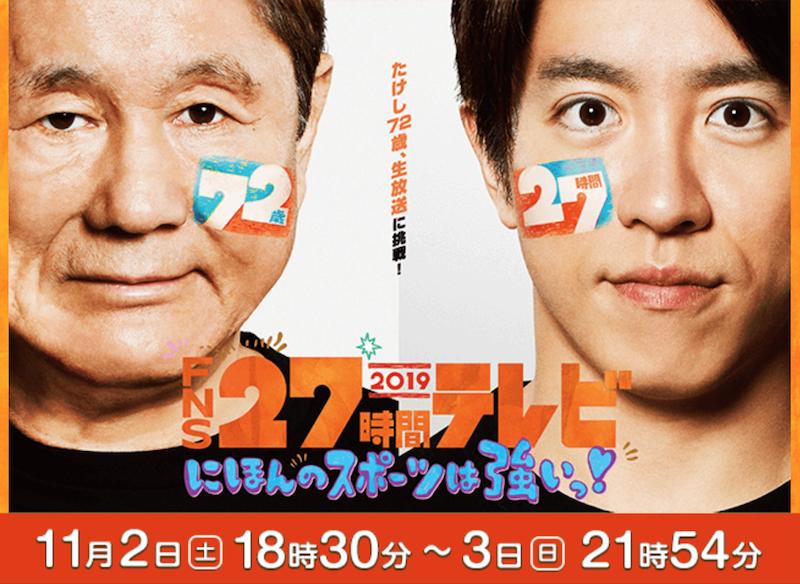 フジテレビ「27時間テレビ」フィナーレ 視聴率 は 8・3%