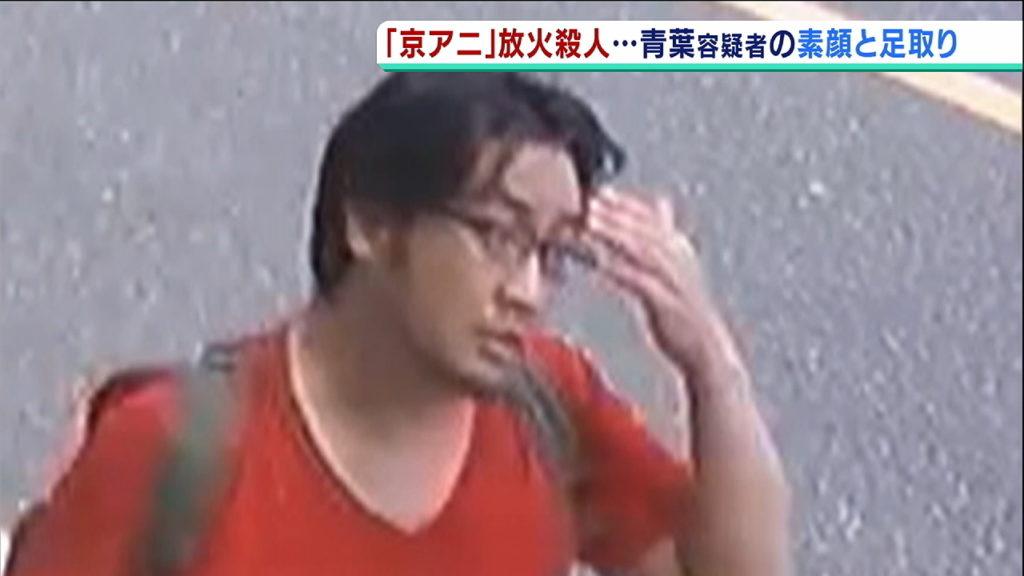 【京アニ】どうせ死刑になる 青葉容疑者 の「最先端治療費は1000万円」 税金で支払われる可能性も