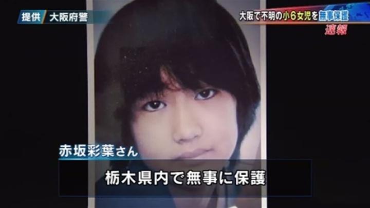 大阪住吉 小6女児を保護 身柄確保の男が監禁していた「別の女性」は高校生くらいの年頃