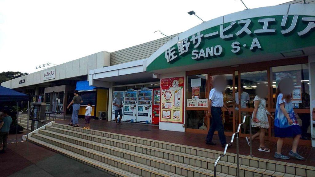 東北道 佐野SA レストラン 再び従業員がストへ 栃木