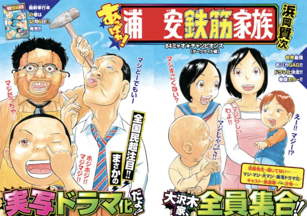 【漫画】浦安鉄筋家族 まさかの 実写ドラマ化 キャストは次号の『チャンピオン』で