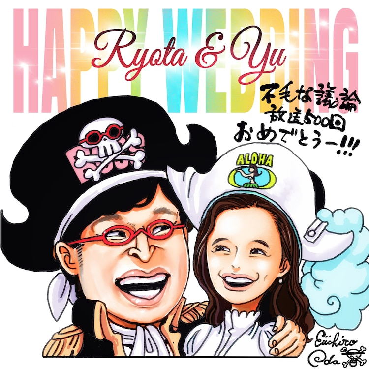 尾田栄一郎 が描いた 山里亮太 蒼井優 夫妻 の イラスト 色紙 公開