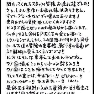 ONE PIECE 尾田栄一郎 「最終回を視野に入れた展開が、もう始まっています」