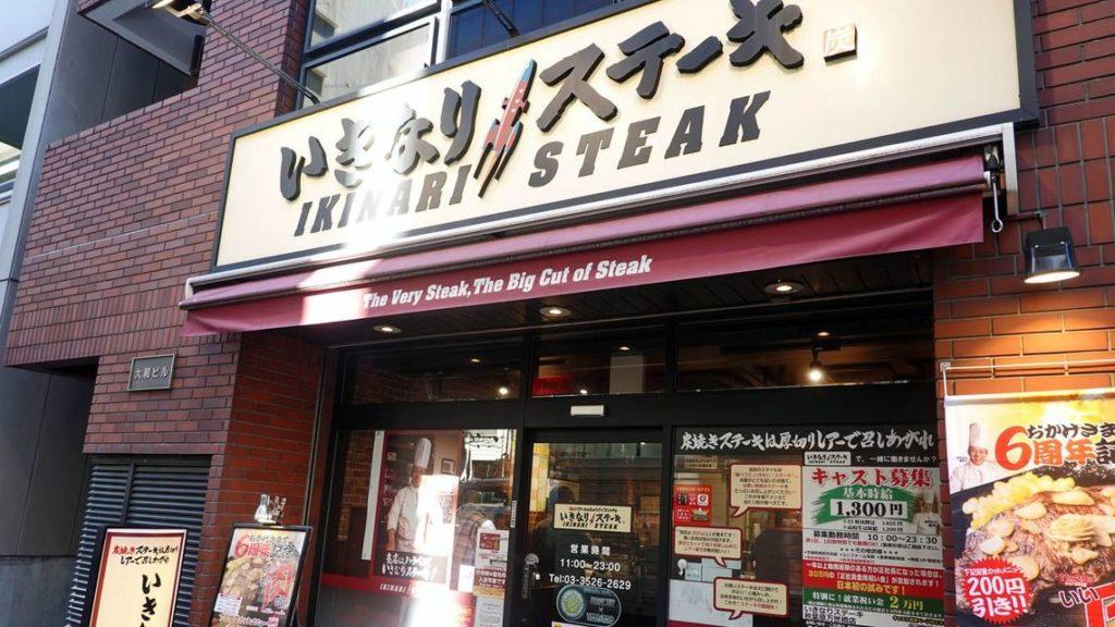 いきなりステーキ! に貼られた「社長からのお願い」の悲壮 切実すぎる…
