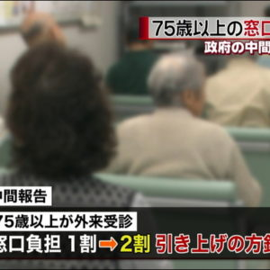 NHK世論調査 75歳以上 の病院 窓口負担 2割に引き上げ 賛成40% 反対49%