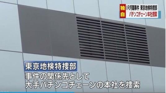 IR汚職事件 パチンコチェーン本社を捜索 東京地検特捜部