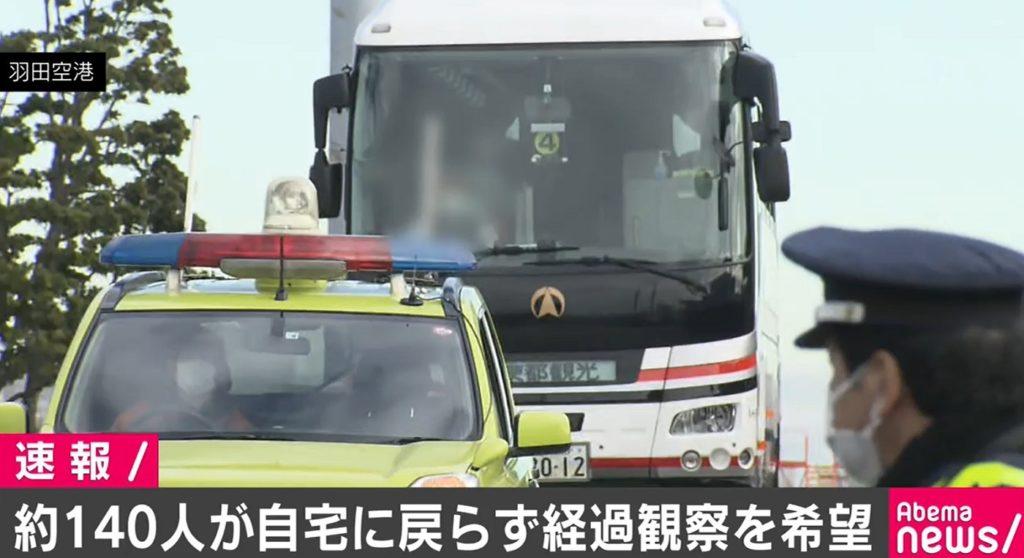 【帰国】 武漢 を出発した チャーター機 羽田に到着 搭乗者5人が発熱と咳の症状 大田区の病院へ搬送