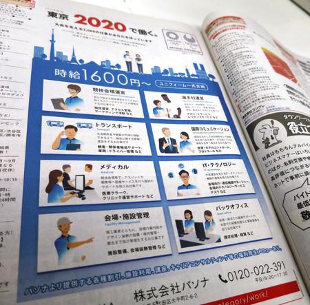 東京五輪 時給 1600円 の有償スタッフ募集に無償ボランティア「ほぼ同じ仕事なのに…納得できない」