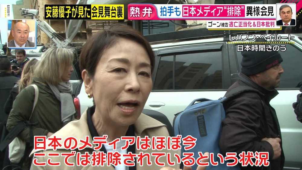 ゴーン被告 日本メディア排除! グッディ! 安藤優子 キャスター 会見場に入れず