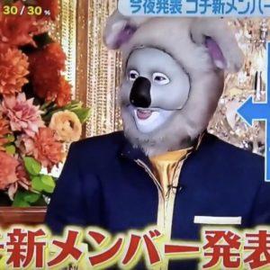 ゴチ新メンバー はNEWS・増田貴久、本田翼! 「ぐるナイ」で発表、Wでお披露目