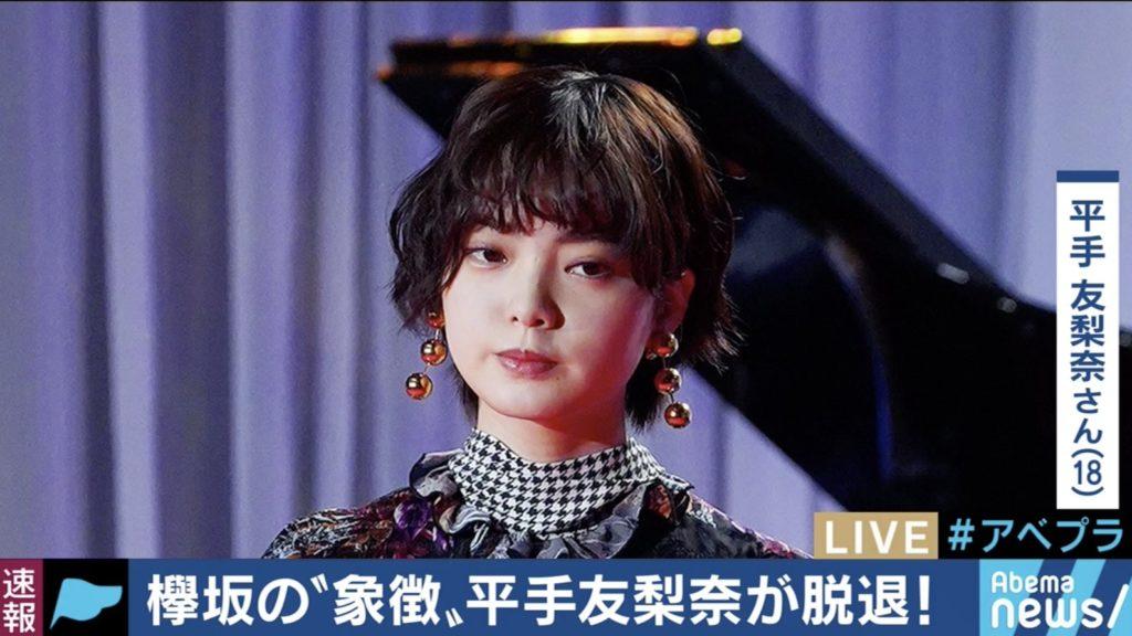 欅坂46 平手友梨奈 脱退「グループは大幅な戦力ダウン」 音楽業界関係者