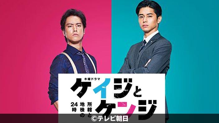 ケイジとケンジ 不倫報道の 東出昌大 ドラマ 視聴率 は大幅ダウン9・7%