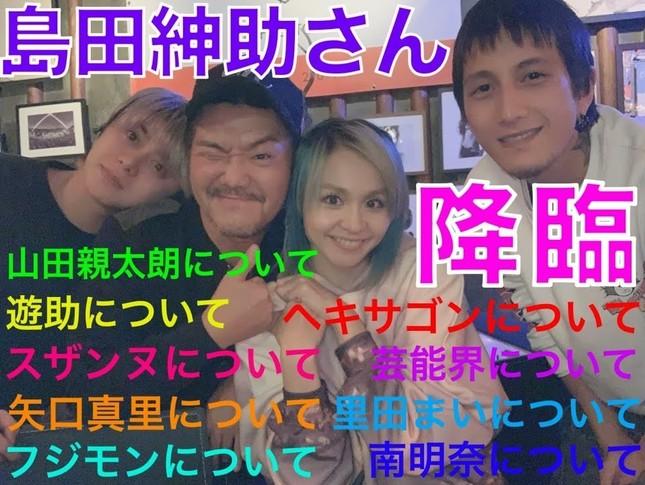 島田紳助 misono の YouTube に出演 現在の芸能界の風潮をチクリ