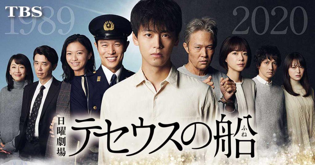 竹内涼真 主演 の 日曜劇場「テセウスの船」3つのポイント