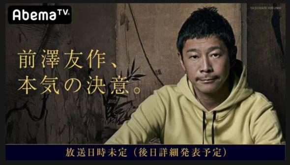 お見合い企画中止 ZOZO前社長の前澤氏に「個人情報をタダで集めた」と非難殺到
