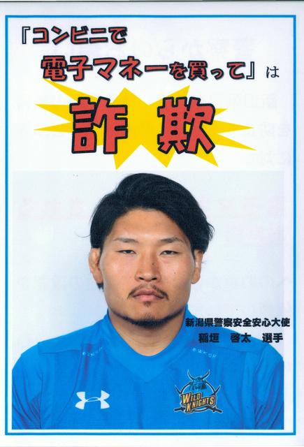 新潟県警が ラグビー 稲垣選手 をポスターに起用するも、どう見ても指名手配犯