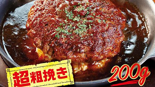 松屋 牛100%超粗挽き ハンバーグ定食 2月25日午前10時から発売