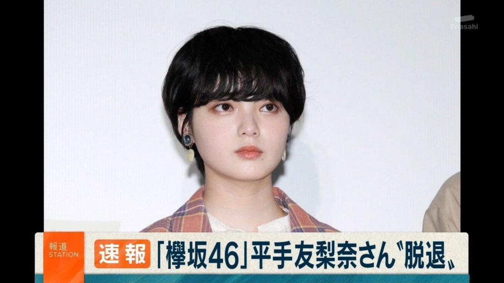 元欅坂46 平手友梨奈 CM撮影の現場に入った瞬間「違う」と言い残し帰ってしまう 撮影は中止に