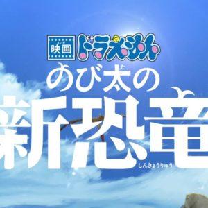 【映画】 ドラえもん  のび太の新恐竜 公開延期決定