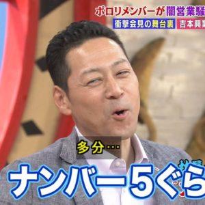 東野幸治 吉本興業での自身の序列をぶっちゃける「俺、多分、序列No.5ぐらいやな」