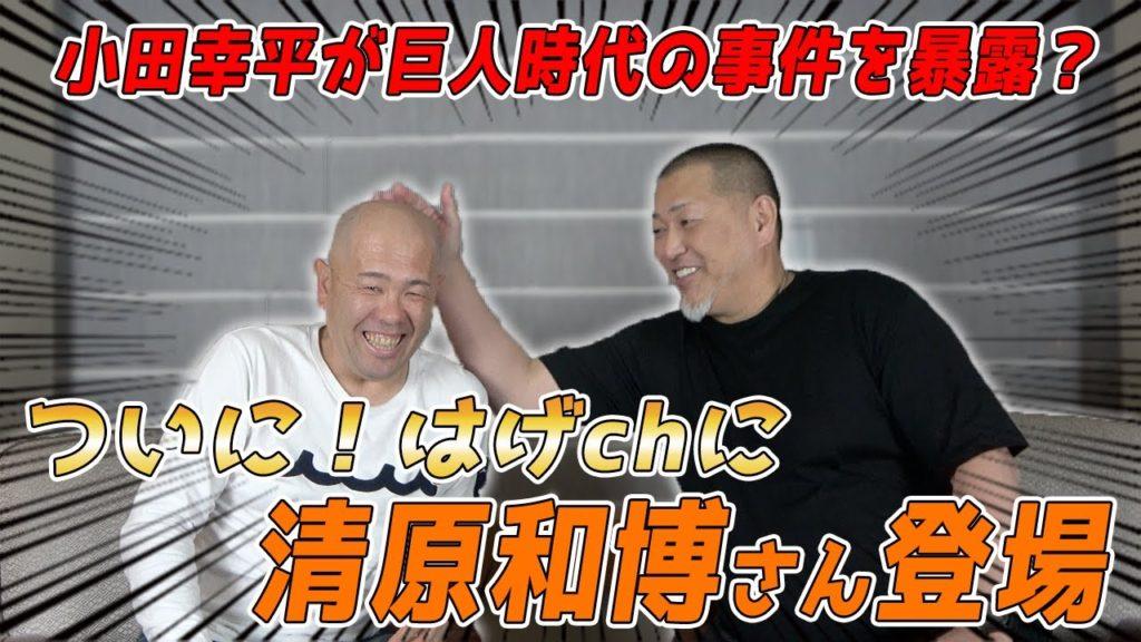清原和博 が選ぶ 対戦したNo.1ピッチャーは〇〇, 1番相性の良いピッチャーは桑田真澄!?西武入寮時のお宝話も