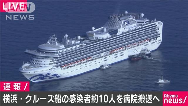 クルーズ船 運営会社が 感染者 10人 の国籍公表 オーストラリア2人、日本3人、中国3人、米国1人、フィリピン人1人