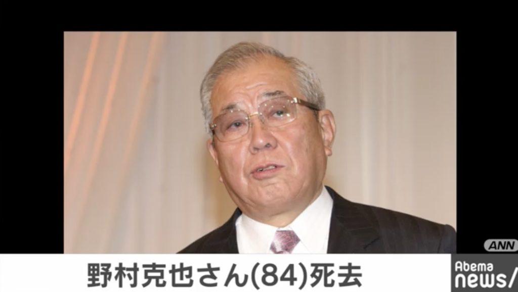 野村克也 さん 死去 自宅の浴槽でぐったり 家政婦が119番通報