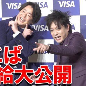 ぺこぱ 月収 先月の給料は4万円