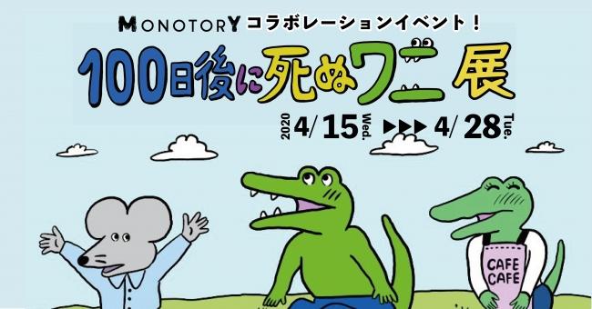 【映画】「100日後に死ぬワニ」がアニメ映画化