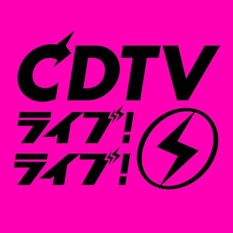 TBS CDTV が月曜22:00に進出  生放送の新音楽番組スタート