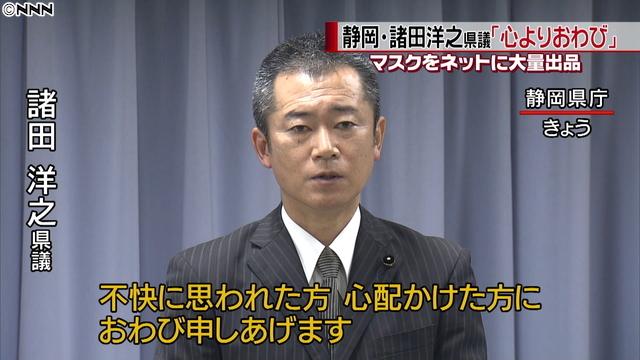 諸田洋之 県議 マスク大量出品で謝罪の静岡県議 過去のマジコン販売疑惑が浮上【R4か】