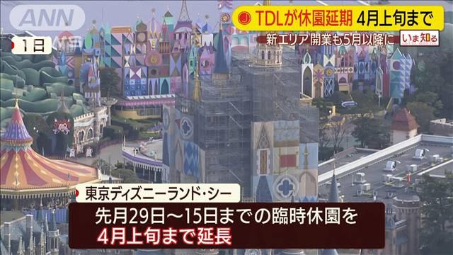 東京ディズニーランド は15日までとしていた休園期間を延長すると発表した。再開は4月上旬の予定