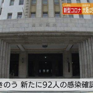 大阪府 で新たに80人の新型コロナ感染を確認。府内の感染者数は累計696人に。4月10日